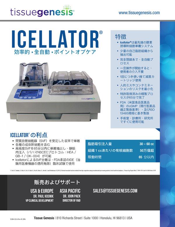 Icellator® Brochure (お客様の言語)