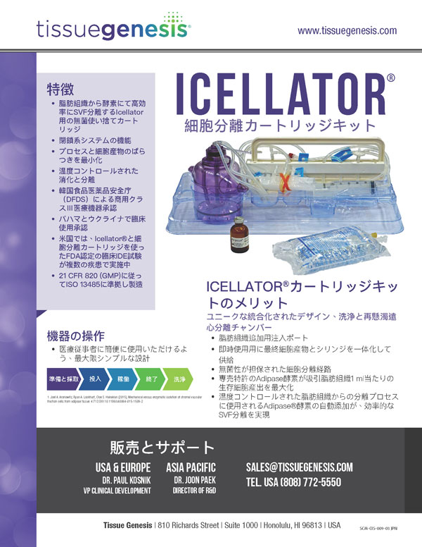 Icellator® Cartridge Kit Brochure (Japanese)