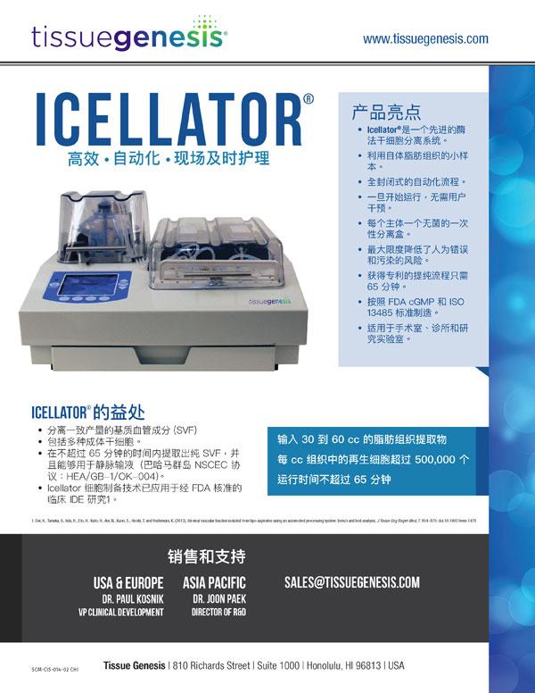Icellator® Brochure (简体中文)