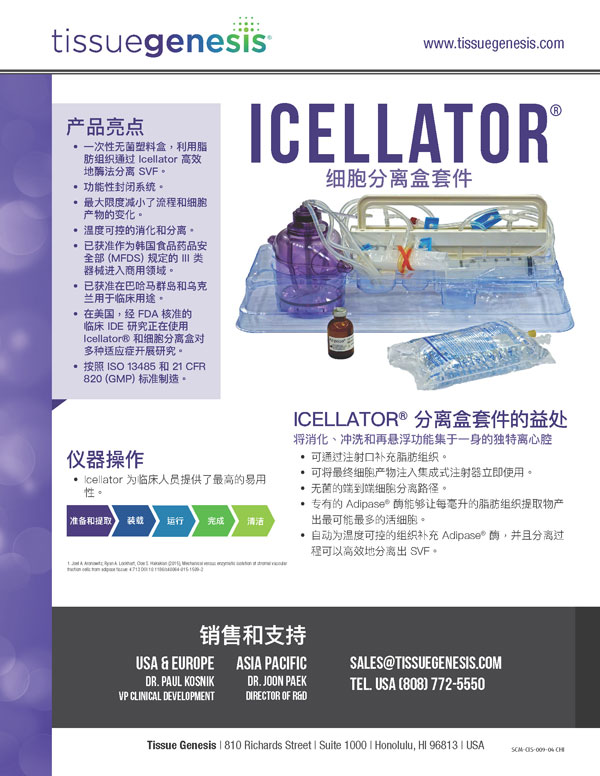 Icellator® Cartridge Kit Brochure (简体中文)